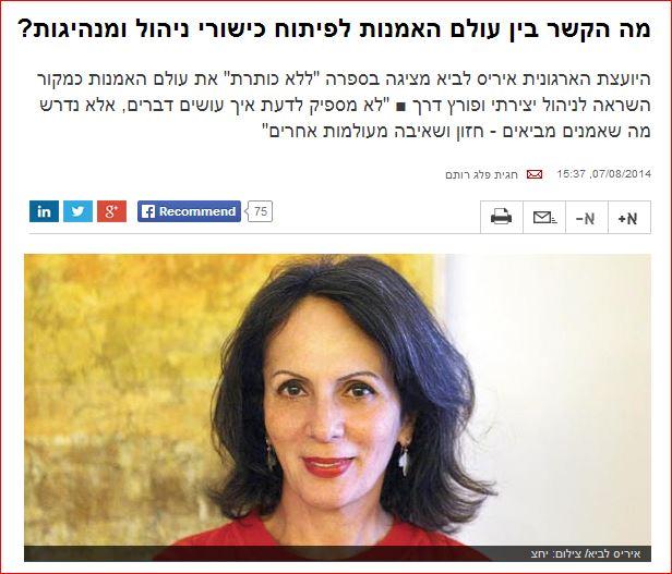 איריס לביא - כותרת ראיון גלובס 7.8.2014